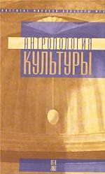 Антропология культуры. Выпуск 1