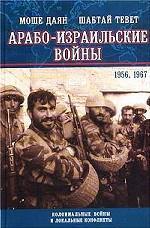 Арабо-израильские войны. 1956, 1967 г