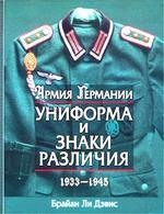 Армия Германии. Униформа и знаки различия 1933-1945 гг