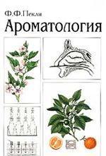 Ароматология