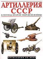 Артиллерия СССР в период Второй мировой войны
