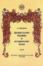Архангельские былины и исторические песни, собранные Григорьевым А.Д. в 1899-1901 гг. В 3 томах