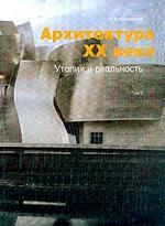 Архитектура ХХ века. Утопии и реальность. В 2 томах. Том 2