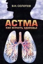 Астма. Как вернуть здоровье