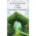 Астрологический ключ к тайне целебных растений