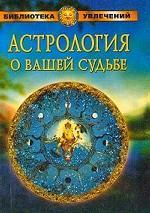 Астрология о вашей судьбе