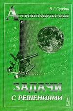 Астрономические задачи с решениями