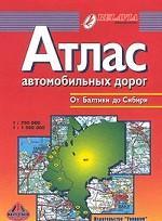 Атлас автомобильных дорог от Балтики до Сибири