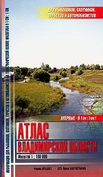 Атлас Владимирской области для рыболовов, охотников