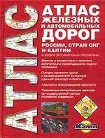 Атлас железных и автомобильных дорог России, стран СНГ и Балтии