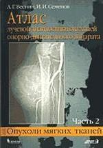 Атлас лучевой диагностики опухолей опорно-двигательного аппарата: Часть 2. Опухоли мягких тканей