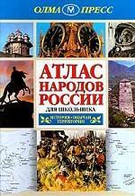 Атлас народов России для школьника