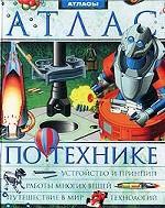 Иллюстрированный энциклопедический атлас по технике