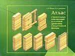 Атлас строительных конструкций из клееной древесины и водостойкой фанеры