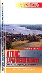 Атлас Саратовской области. Масштаб 1:100 000 (по Волге) и 1:200 000 (полностью)