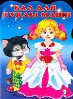 Бал куклы Маши