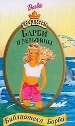 Барби и дельфины