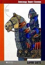 Барон Багге
