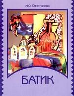 Батик