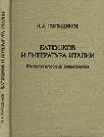 Батюшков и литература Италии