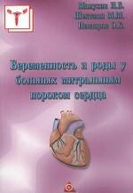 Беременность и роды у больных митральным пороком сердца