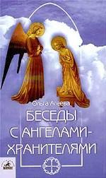 Беседы с ангелами-хранителями
