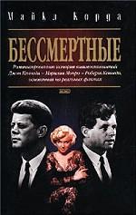 Бессмертные. Романизированная история взаимоотношений. Джон Кеннеди - Мэрилин Монро - Роберт Кеннеди, основанная на реальных фактах