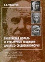 Библейская мораль и культурные традиции древнего Средиземноморья: хрестоматия по исторической психологии