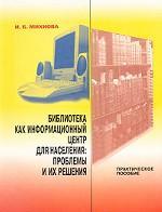 Библиотека как информационный центр для населения: проблемы и их решения. Практическое пособие