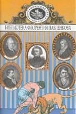 Библиотека Флорентия Павленкова. Том 34. Лессинг, Шиллер, Берне, Гейне, Мицкевич