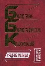 Библиотечно-библиографическая классификация. Средние таблицы