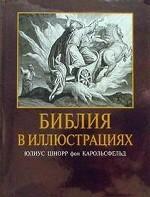 Библия в иллюстрациях. Гравюры на дереве. 2-е издание, исправленное