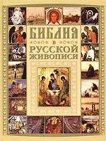Библия в русской живописи