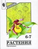 Биология. Растения, бактерии, грибы, лишайники. 6-7 классы