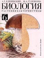Биология. Растения, бактерии, грибы. 6 класс