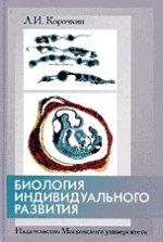 Биология индивидуального развития (генетический аспект)