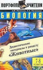 Биология. Дидактические материалы к разделу `Животные`. 7-8 классы
