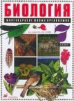 Читать книгу биологии 7 класс захаров сонин учебник
