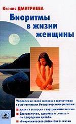 Биоритмы в жизни женщины
