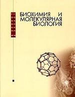 Биохимия и молекулярная биология