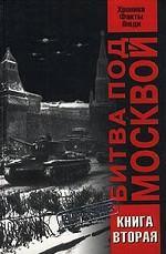 Битва под Москвой. Хроника, факты, люди. Книга 2