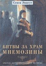 Битвы за храм Мнемозины: Очерки интеллектуальной истории