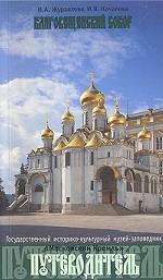 Благовещенский собор. Путеводитель