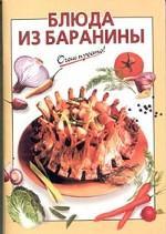 Блюда из баранины