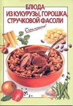 Блюда из кукурузы, горошка, стручковой фасоли