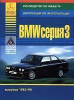 БМВ серия 3 Выпуск 83-90 гг. Руководство по эксплуатации, ремонту и техническому обслуживанию