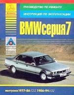 БМВ серия 7 Выпуск 77-94 гг. Руководство по эксплуатации, ремонту и техническому обслуживанию