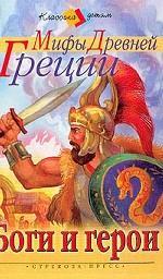 Скачать легенды древней греции