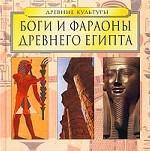 Боги и фараоны Древнего Египта