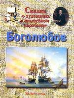 Сказка о художнике и волшебном кораблике. Алексей Боголюбов